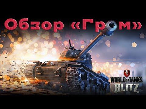 Обзор танка Гром [WoT Blitz 6.10]