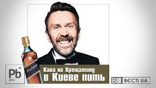 В КИЕВЕ ПИТЬ - Процишин офіційний & Вєсті UA
