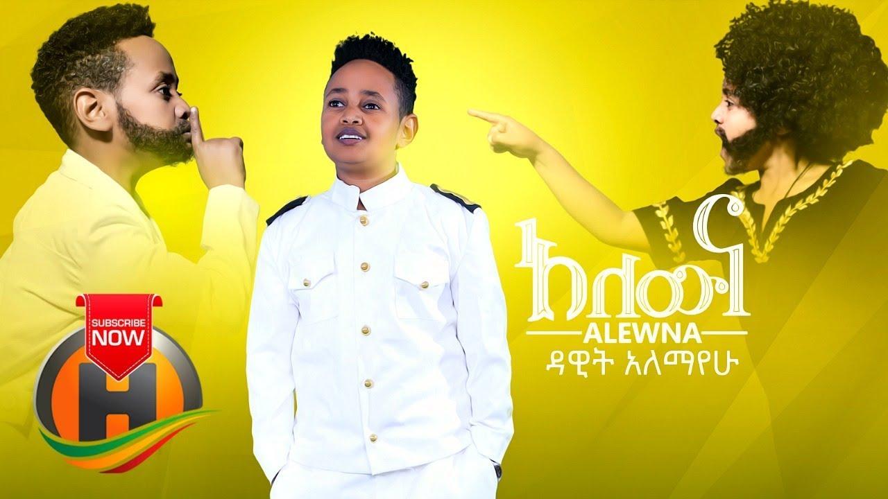 Artist Dawit Alemayehu - Alewna New Ethiopian Music