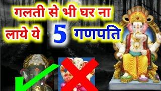 गणेश चतुर्थी 2018 के लिए स्थापना हेतु भूलकर भी न लाये ये 5 तरह की मूर्तियां वरना होगा भयंकर नुकसान !