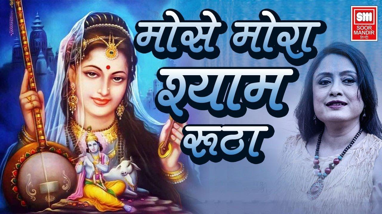 Mora Shyam Rutha I Hindi Devotional Songs I Pamela Jain