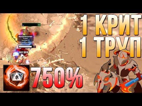 видео: 1 КРИТ = 1 ТРУП. 750% КРИТ! chaos knight dotan x100