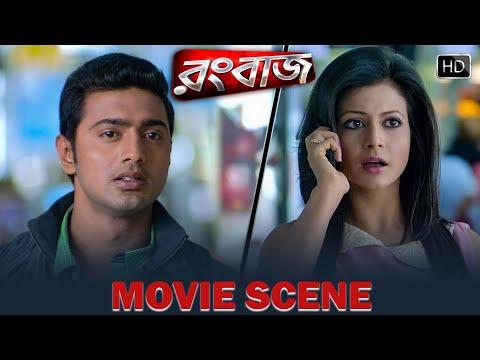 Download রাজের চাকরি থাকবে তো?   Movie Scene - Rangbaaz   Dev   Koel Mallick   Surinder Films