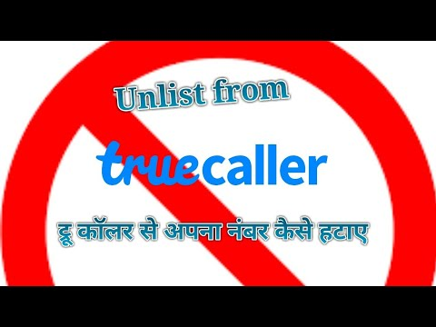 How to unlist from truecaller || mobile number remove from truecaller