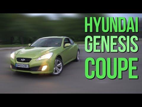 Hyundai Genesis Coupe: как можно ВСЁ ПРОЛЮБИТЬ?!.