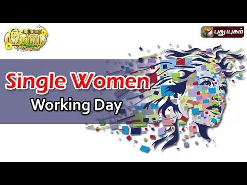 Single Women Working Day  in Iniyavai Indru – 04/08/2016 I Puthuyugam TV
