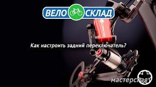 Как настроить задний переключатель?(Магазин ВелоСклад: http://www.velosklad.ru Скидка 15% подписчикам канала ВелоСклад! Для подписчиков нашего канала..., 2016-06-01T11:27:12.000Z)