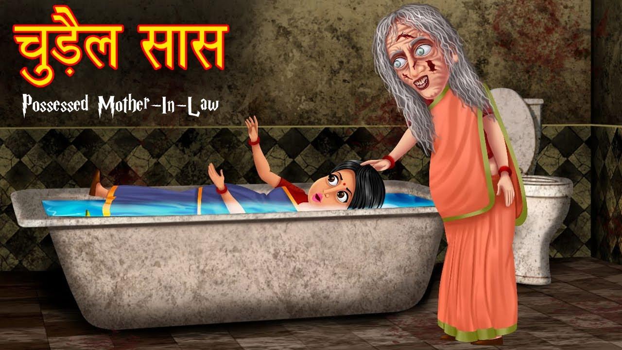 चुड़ैल सास | Possessed Mother in Law | Witch Stories | Hindi kahaniya | Stories in Hindi | Kahaniya