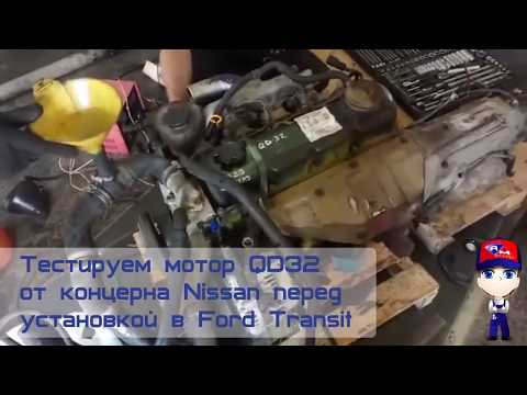 Видео: Хороший мотор Nissan  QD32 ставим в Ford Transit