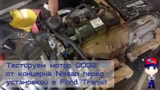 Хороший мотор Nissan  QD32 ставим в Ford Transit
