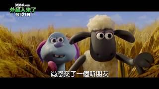 09/27【笑笑羊大電影:外星人來了】30秒中文配音版預告|一段超宇宙的友誼即將發生!