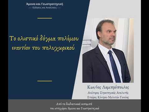 Κωνσταντίνος Λαμπρόπουλος: Το ολιστικό δόγμα πολέμου εναντίον του πολυχωρικού