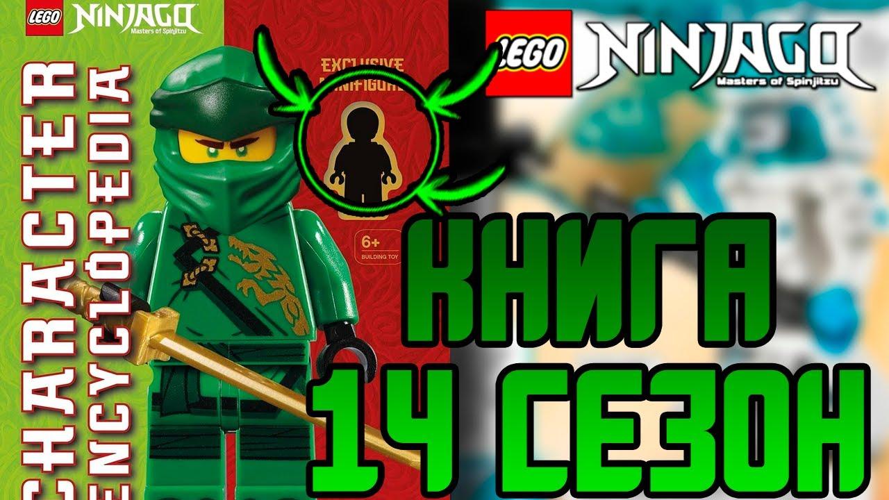 ПЕРВАЯ ИНФОРМАЦИЯ - 14 СЕЗОН НИНДЗЯГО! ОБЗОР НОВОЙ КНИГИ NINJAGO 2021! (Lego News-307)