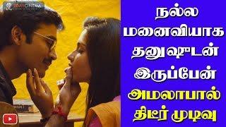 Amala Paul decides to be a good wife to Dhanush  - 2DAYCINEMA.COM