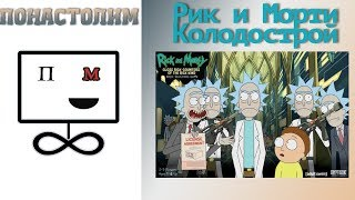 Понастолим в Рик и Морти Колодострой / Let's play Rick and Morty DeckBuilding