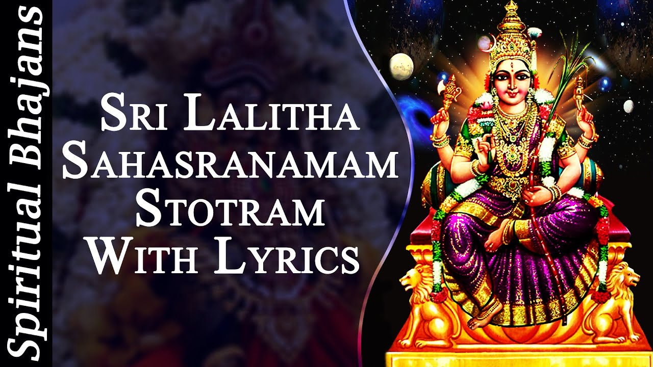 'Sri Lalitha Sahasranama Stotram'  'Lalitha Sahasranamam' ( With Stotram Powerful & Full Lyrics )