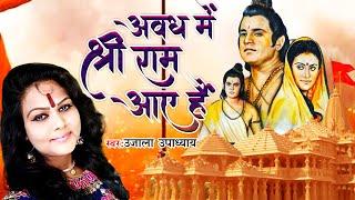 अवध में श्री राम आए हैं || Full Video ||यह भजन सारे हिंदुस्तान में छा गया है # गायिका उजाला 2020