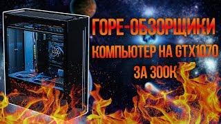 #ГОРЕОБЗОРЩИКИ || Тимур Сидельников и его покупка PC за 300К