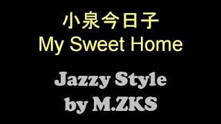 Jazzy Piano My Sweet Home (小泉今日子)