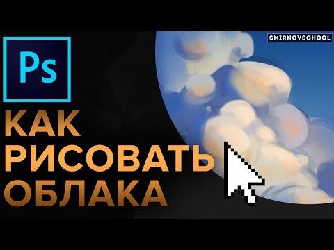 КАК РИСОВАТЬ ОБЛАКА В ФОТОШОПЕ. Smirnov School. Vol.1