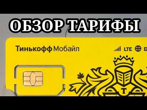 Тинькофф мобайл:тарифы,акции,условия.Обзор мобильного оператора Тинькофф