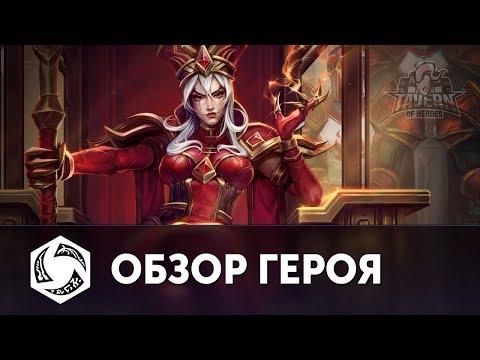 видео: Вайтмейн - Обзор Героя | Русская озвучка | heroes of the storm