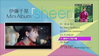 伊藤千晃 / Mini Album「sheer」全曲試聴ダイジェストムービー