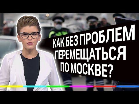 Самоизоляция не закончена. Как без проблем перемещаться по Москве?