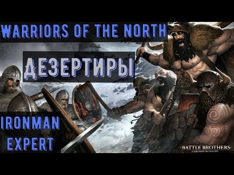 Battle Brothers: WotN - Дезертиры день №1, торговля) - Ironman/expert