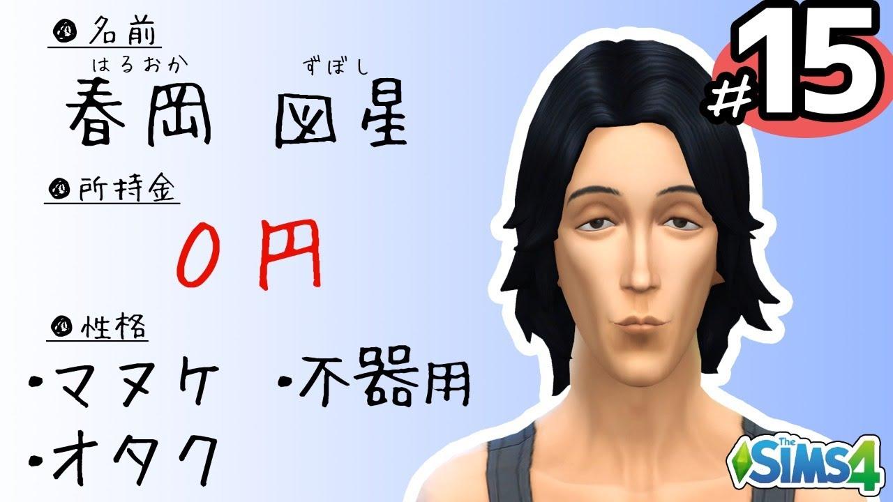 【The Sims4】所持金0円の極貧生活から始めるシムズ4 #15