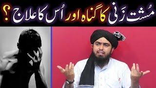 Musht Zani (Masturbation) ka GUNAH & ELAJ ??? Nikah-e-MUTA & Nikah-e-MISYAR dono hi HARAM hain !!!