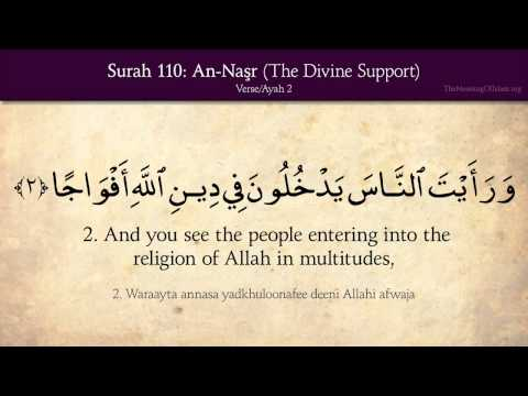 Quran: 110. Surah An-Nasr (Divine Support): Arabic and English translation HD