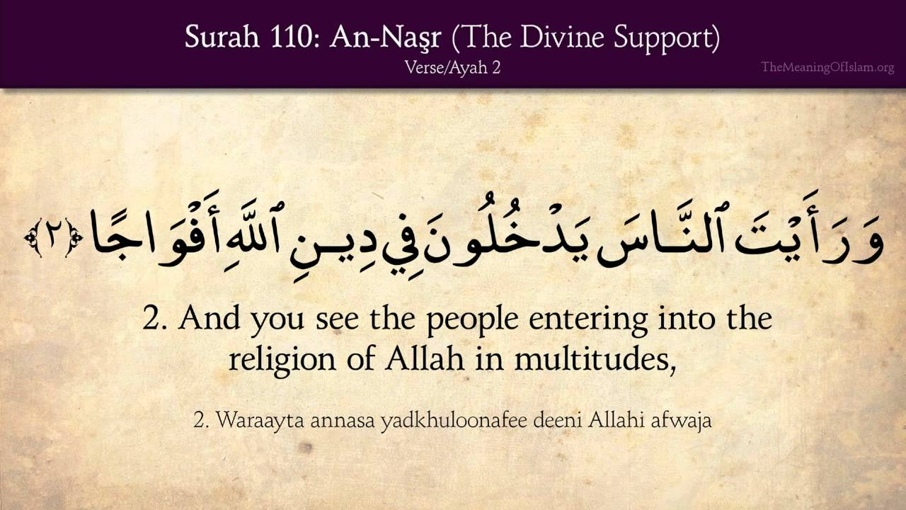 Quran: 110  Surah An-Nasr (Divine Support): Arabic and English translation  HD