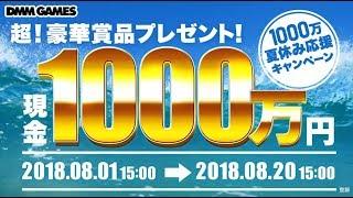 現金1000万が当たる!夏休み応援キャンペーン実施中!【DMM GAMES】 thumbnail