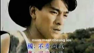 Andy Lau 謝謝你的愛 Chinese with pinyin Cantonese version