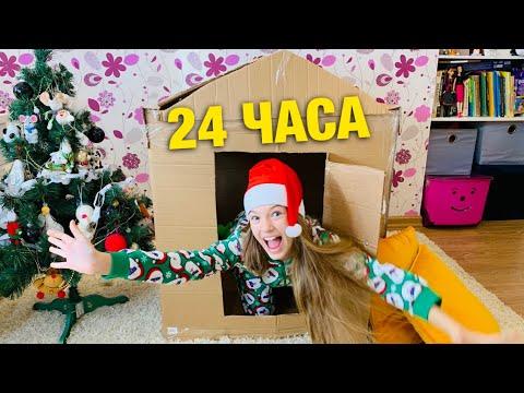 24 ЧАСА в ДОМИКЕ / Смотрю видео хэйтеров в Likee / Бедный домик из картона DIY реальность НАША МАША