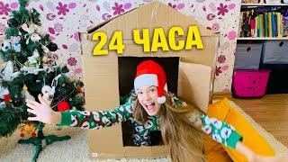24 ЧАСА в ДОМИКЕ / Бедный домик из картона DIY реальность НАША МАША