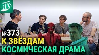К звёздам — мнение о фильме ▫ союз Sony и Marvel ▫ опасная премьера Джокера