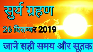 सूर्य ग्रहण - Surya grahan 2019 in india - solar eclipse - surya grahan 2019