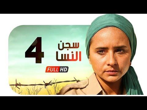 مسلسل سجن النسا HD - الحلقة الرابعة ( 4 ) - نيللي كريم / درة / روبي - Segn El nesa Series Ep04
