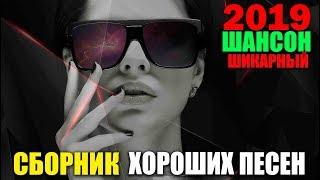 Шикарный Шансон - любимые песни шансона 2019