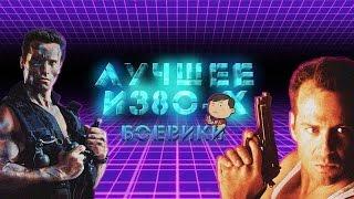 ЛУЧШИЕ БОЕВИКИ ИЗ 80-Х [ЛУЧШЕЕ ИЗ 80]