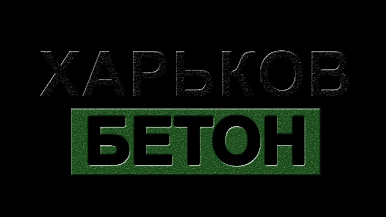 Харьков бетон арматуру в бетоне