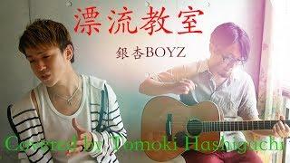 銀杏BOYZさんの「漂流教室」を歌ってみました。 guitar:Yuta Tamura vo...