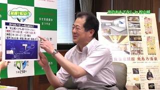笑顔!松山!#60(2017年7月号)制作協力:松山市 制作著作:愛媛CATV 泉明日香 検索動画 24