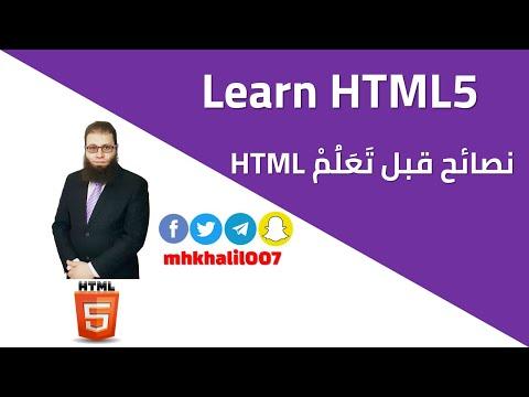 نصائح قبل تَعَلُمْ HTML5 | م. محمود حامد