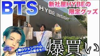 【爆買い】総額81万ウォン!BTSグッズ韓国で買って来たぞぉ!【HYBE INSIGHT】