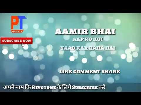 Aamir bhai aapko koi yaad kar raha hai ( name ringtone ) subscribe my  channel Aamir Shabana 🌹
