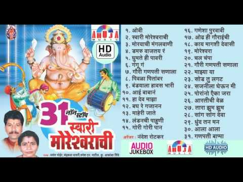 31 Nonstop | स्वारी मोरेश्वराची | Vasant Bhoir | Eknath Mali | Audio Jukebox