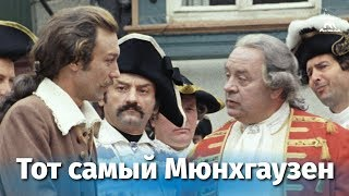 Тот самый Мюнхгаузен 2 серия (комедия, реж. Марк Захаров, 1979 г.)
